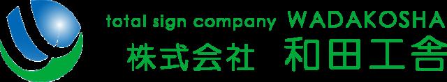 広島の屋外看板・店舗看板なら株式会社 和田工舎|サインの企画・デザイン・施工・点検など